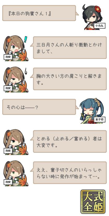 guhin=san_01.png