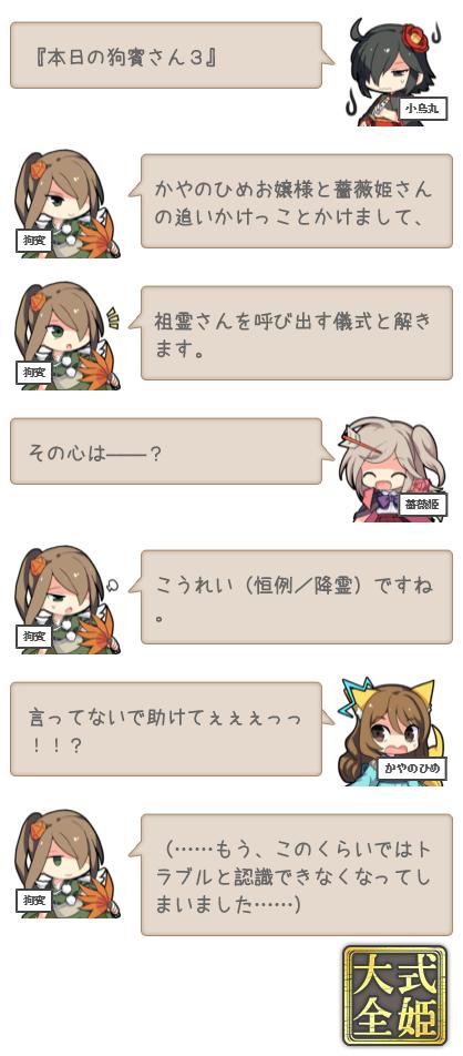 guhin=san_03.png