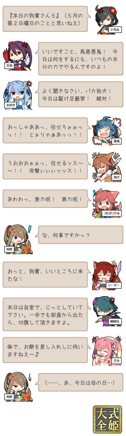 guhin=san_05.png