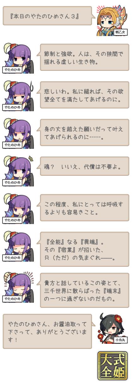 yatanohime=san_03.png