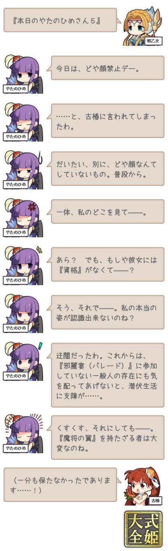 yatanohime=san_05.png
