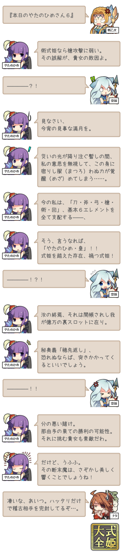 yatanohime=san_06.png